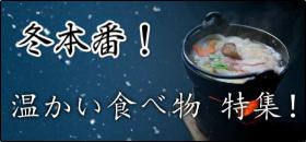 温かい食べ物(小)