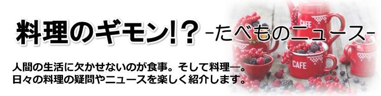料理のギモン!? -たべものニュース-